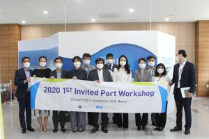 『2020 1st Invited Port Workshop 』 개최